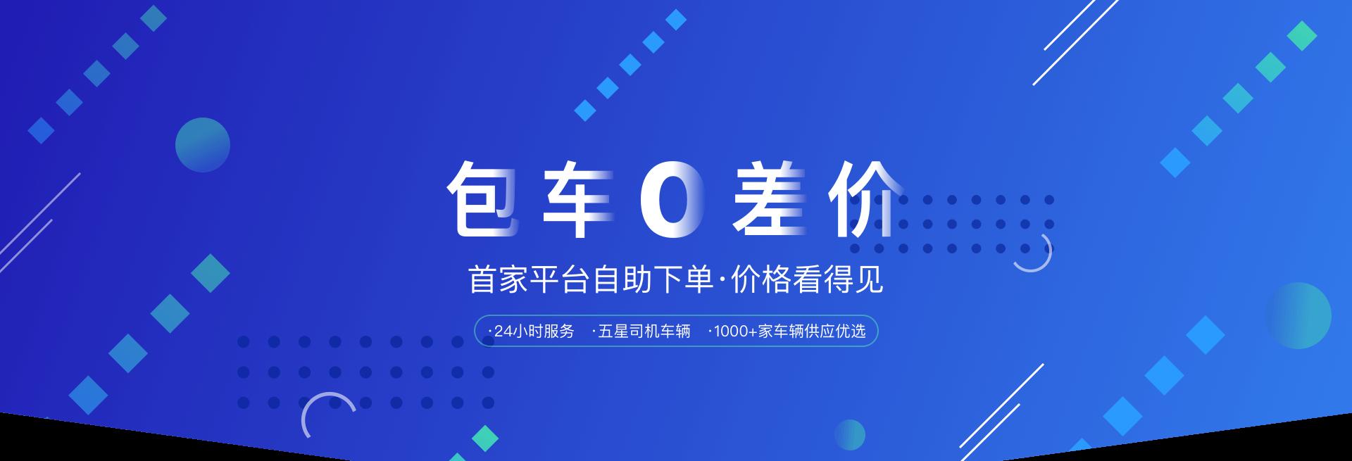 0差价,包车,深圳包车,广州包车,大巴包车