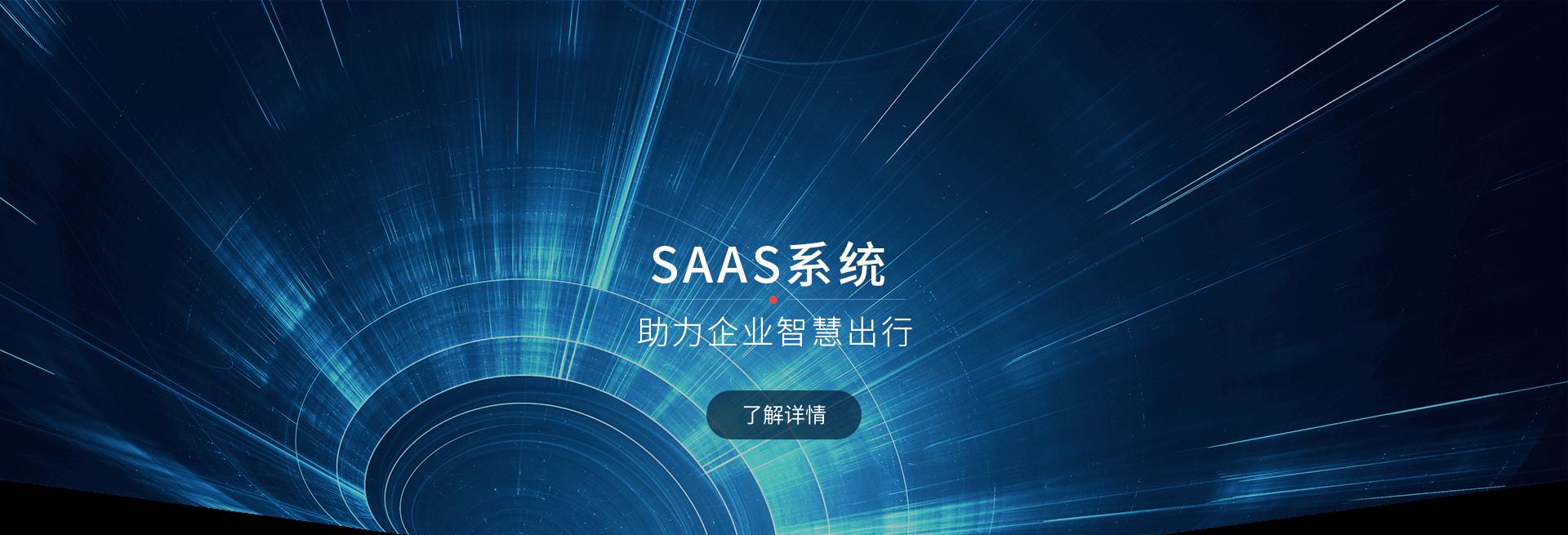 班车管理系统,SAAS系统